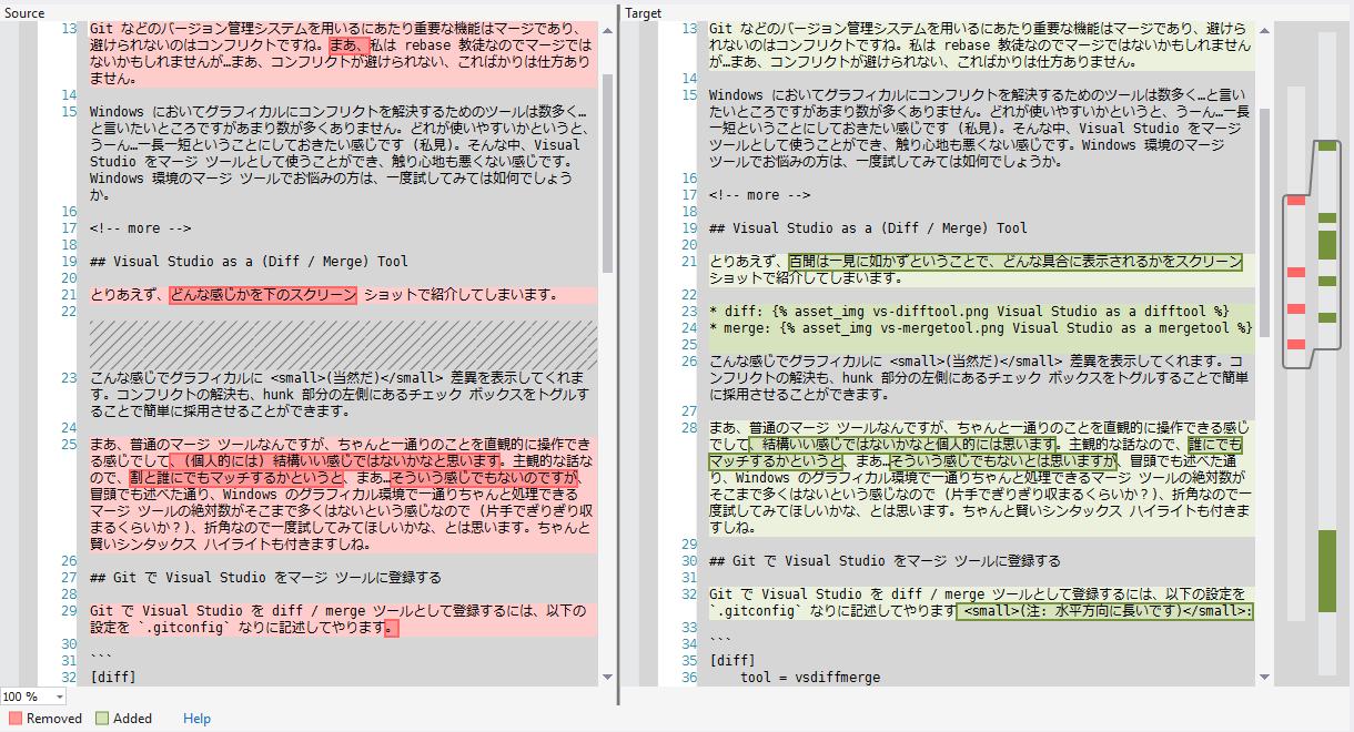 Visual Studio を diff / merge ツールとして使う | TAKESHIK ORG